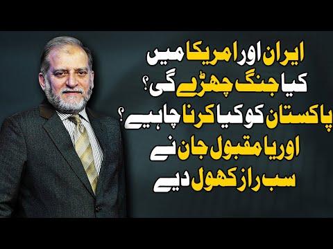 Orya Maqbool Jan Analysis On On Ongoing America And Iran Tentions | Neo News