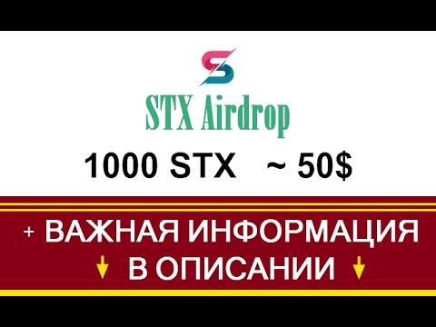 50$ в токенах STX и важная информация 🔘 ▪ #708