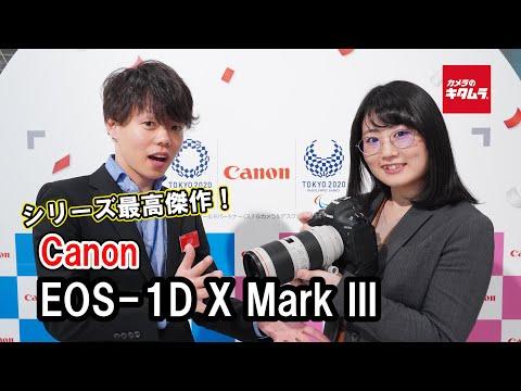 キヤノン EOS-1D X Mark IIIをタッチ&トライ!~展示初日にCANON PLAZA Sを突撃取材!~