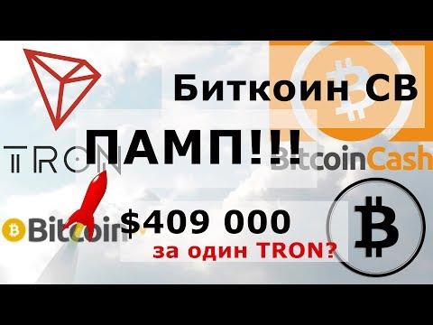 Биткоин СВ ПАМП Bitcoin Cash и $409 000 за один TRON?
