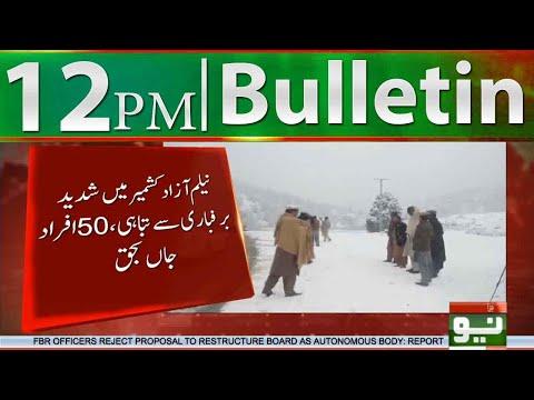 News Bulletin | 12:00 PM | 14 January 2020 | Neo News