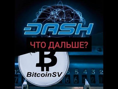 DASH, LTC, BSV, ZEC, BCH – ЧТО ДАЛЬШЕ? ЭКЗИТ ПАМП ЛАЙТКОИН, ДАШ, Bitcoin SV, Zcash!