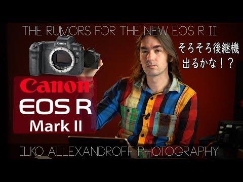 そろそろかな?Canon EOS R Mark II ! めっちゃ楽しみにしてる EOS R後継機の話!今までのスペックの噂まとめたよ!CP+ 2020年【イルコ・スタイル#429】