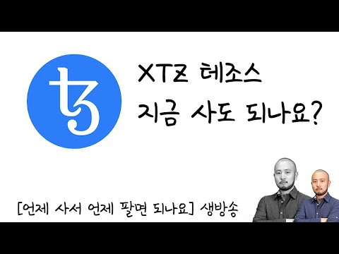 XTZ 테조스 Tezos – 지금 사도 되나요?