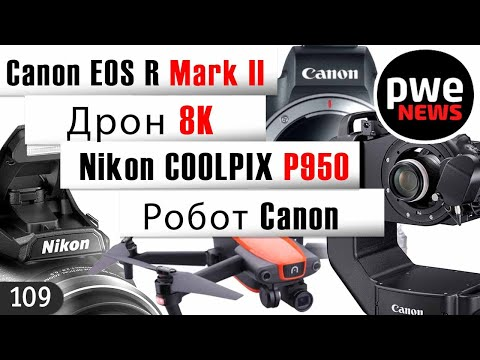 PWE News #109 | Дрон 8К | Nikon P950 | Слух о Canon EOS R II | Моноблок 31,5 дюйма