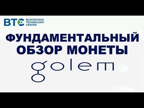 КРИПТОВАЛЮТА GOLEM (GNT). ФУНДАМЕНТАЛЬНЫЙ АНАЛИЗ