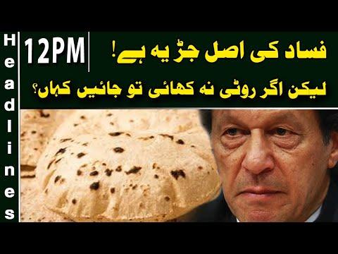 Roti Hogi Sasti | Headlines 12 PM | 19 January 2020 | Neo News