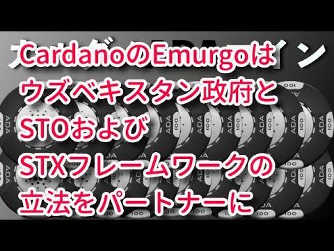 CardanoのEmurgoはウズベキスタン政府とSTOおよびSTXフレームワークの立法をパートナーに