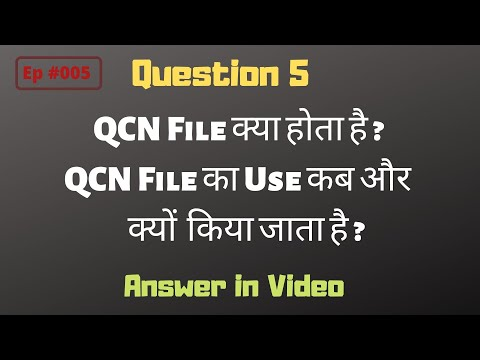 Ep#005 QCN File क्या होता है। और QCN File का Use कब किया जाता है ?