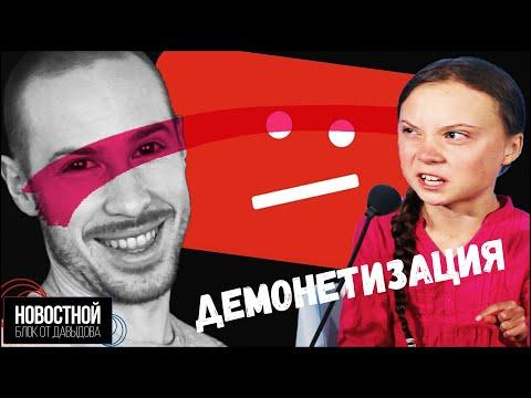 ГЛОБАЛЬНОЕ ПОТЕПЛЕНИЕ ПРОТИВ ЮТУБЕРОВ! (Новостной блок от Давыдова)