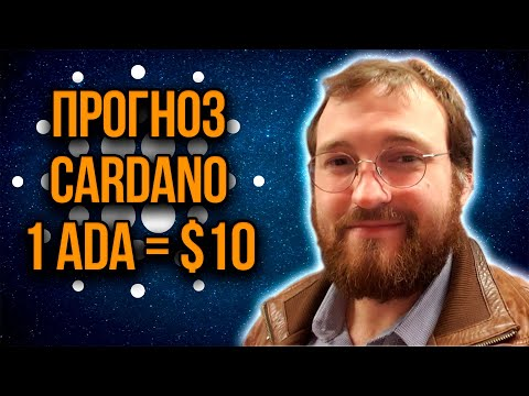 Туземун Cardano – 22 000% Лучший альткоин 2020?..