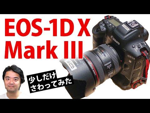 【カメラ雑談】発売前だけど Canon EOS 1D X Mark III キヤノン最新フラッグシップ一眼レフデジカメを触っちゃった!