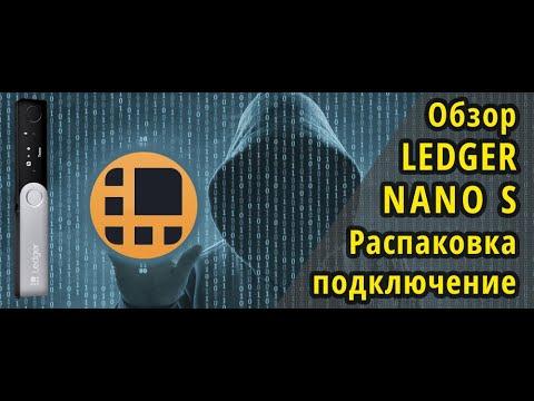 Обзор LEDGER NANO S Распаковка и подключение к Metamask, DEX