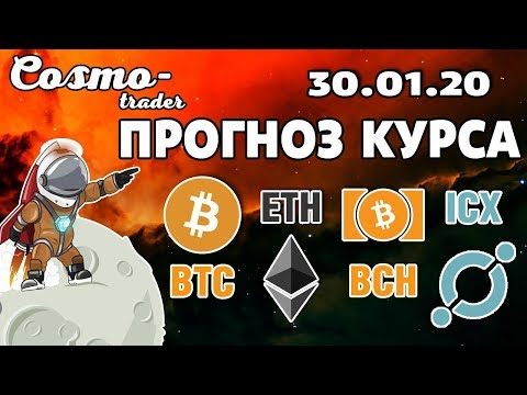 🤖 ПРОГНОЗ КУРСА КРИПТОВАЛЮТ – BITCOIN, ETHEREUM, BITCOIN CASH, ICON на 30 января 2020 г.
