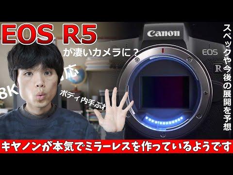 これがキヤノンの本気?EOS R5 (仮称)のスペックが噂通りなら凄いかも!R6やレンズの登場にも期待