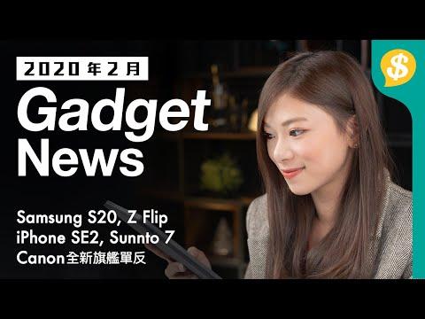 Samsung S20, Z Flip|iPhone SE2|Sunnto 7|Canon EOS 1D X Mark III|廣東話【Gadget News 2月2020】