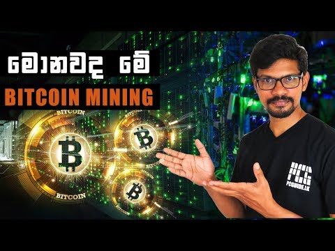 Bitcoin Mining Explained 2018 – සිංහලෙන්