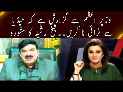 Shiekh Rasheed Interview | News Talk | Full Program | 31 January 2020 | Neo News