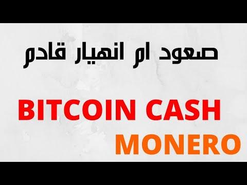 BITCOIN CASH – MONERO