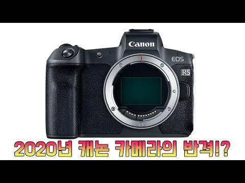 진짜? 정말? 미친 스펙!! 캐논 차세대 미러리스 EOS R5 와 R6 카메라 소식!