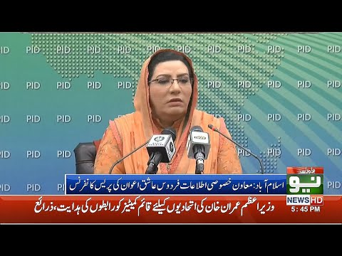 Firdous Ashiq Awan Press Conference Today | 01 February 2020 | Neo News