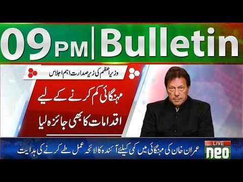 News Bulletin | 09:00 PM | 01 Feb 2020 | Neo News