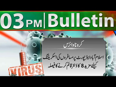 News Bulletin | 03:00 PM | 01 February 2020 | Neo News