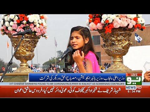 Lahore: University Sports League and Athletics Championship | 01 February 2020 | Neo News