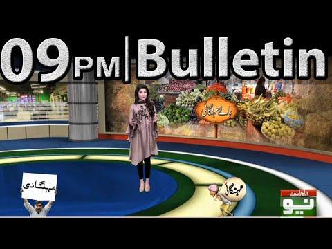 News Bulletin | 09:00 PM | 02 Feb 2020 | Neo News