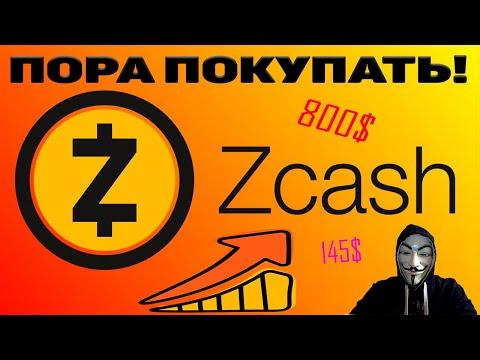 Криптовалюта Zcash – ПРОГНОЗ КУРСА НА 2020 ГОД – ZEC БУДЕТ ЖИТЬ!