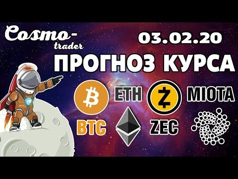🤖 ПРОГНОЗ КУРСА КРИПТОВАЛЮТ – BITCOIN, ETHEREUM, ZCASH, IOTA на 3 февраля 2020 г.