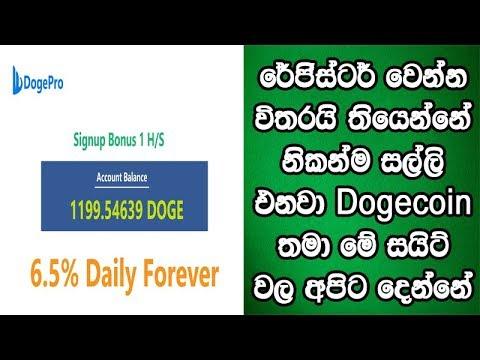 DogePro | Free Dogecoin 2020 | New Dogecoin Earning Site | Bitcoin Sinhalen