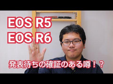 Canon EOS R5 の噂について EOS R6 RF100-500mm