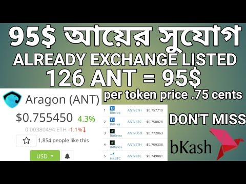 94$ ANT ALREADY EXCHANGE LISTED AIRDROP।। Aragon Airdrop ।।