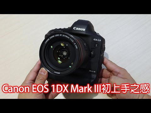 Canon EOS 1DX Mark III初上手之感