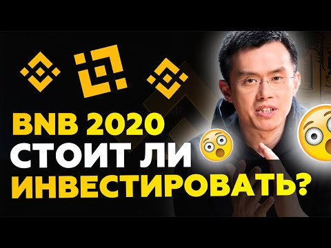 BNB повторит свой рост и успех в 2020 ?!?! | Обзор Binance Coin 2019