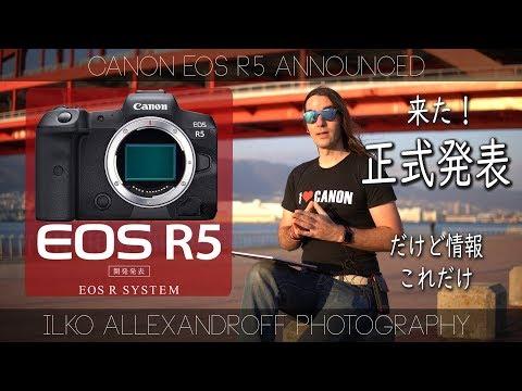 来たよ!Canon EOS R5!待ちに待ったデュアルスロットのキヤノンのフルサイズミラーレスカメラ!ただ、それだけでいいのか?発表後の感想!【イルコ・スタイル#434】