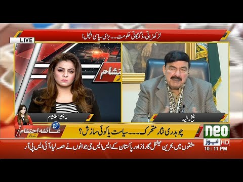 Aaj Ayesha Ehtesham Kay Sath | Full Program | 13 Feb 2020 | Neo News