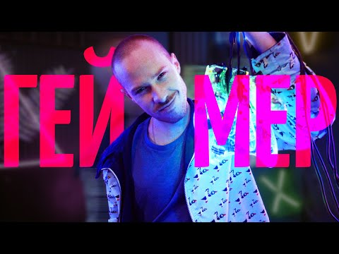 СТАС ДАВЫДОВ – ГЕЙМЕР (музыкальный клип 2020)