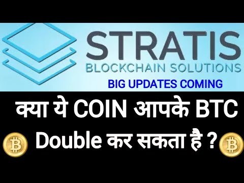 Stratis (strat) coin big news   Double your btc 😍