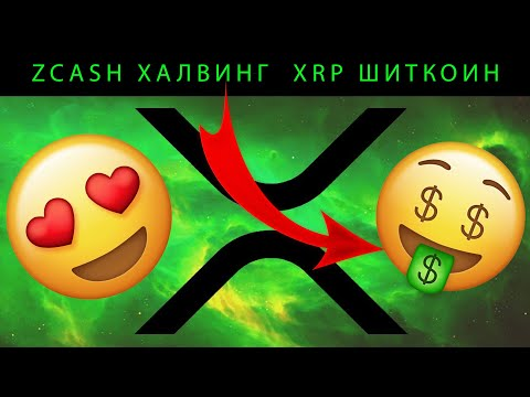 ZCASH и XRP Шиткоин говорили они! Ethereum 2.0 В этом году. Прогноз цены криптовалют. Халвинг