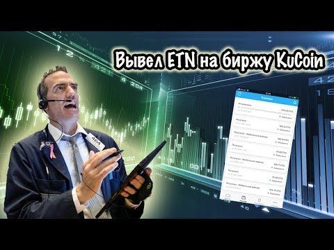Вывод на биржу KuCoin   Монета Electroneum (ETN)   Мобильный Майнер   Без Вложений