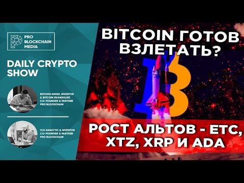BITCOIN готов взлетать ? Рост Альткоинов – ETC , XTZ , XRP и ADA .