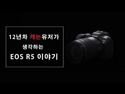 12년차 캐논유저가 생각하는 EOS R5 이야기