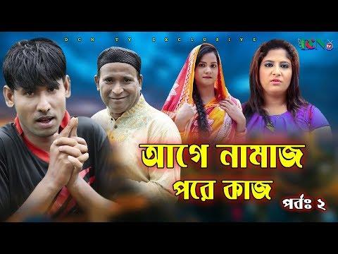 চিকন আলীর । Age Namaz Pore Kaj । আগে নামাজ পরে কাজ । chikon ali । prat 2 dcn tv 2020