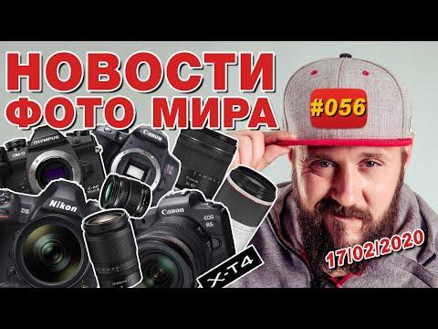 ФОТО НОВОСТИ #56 | Canon EOS R5 | Canon EOS 850D | Fujifilm X-T4 | Nikon D6 | Коронавирус