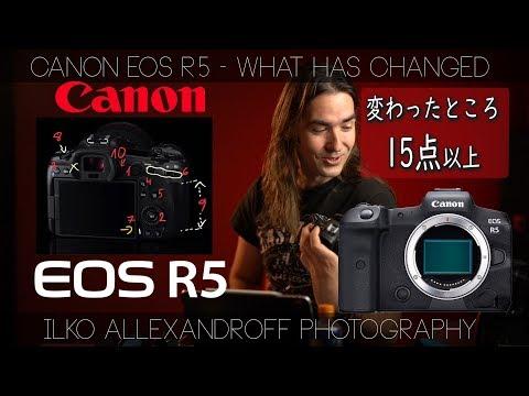 Canon EOS R5がやばい!新しいカメラにいったい何が変わった、15点を見せます!新しいフルサイズミラーレスカメラの王様かも?EOS Rと比較します【イルコ・スタイル#438】