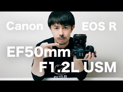 【Canon EOS R使用】EF50mm F1 2L USMレビュー【撮影作品例あり】