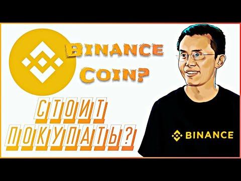 WAX дал заработать 4X!   стоит покупать Binance Coin BNB?   Что принесет 100X? Как там Just Game?