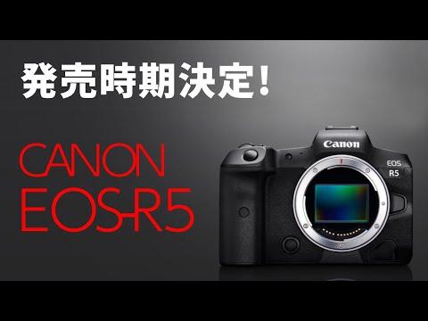 ✅CANON EOS R5の発売時期が決定!キャノン RF100-500mm F4.5-7.1も同時期発売!思った以上にスポーツ仕様!?